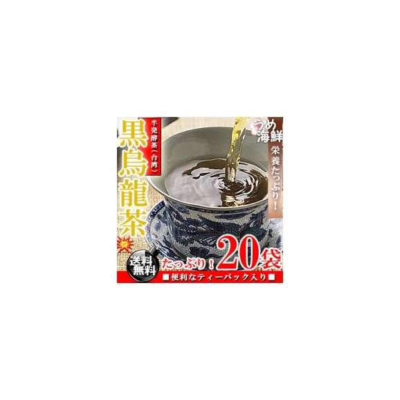 スッキリした飲みやすさ♪熟成 黒烏龍茶 ティーバッグ 20袋【送料無料】【黒ウーロン茶】【健康茶】※代金引換不可01