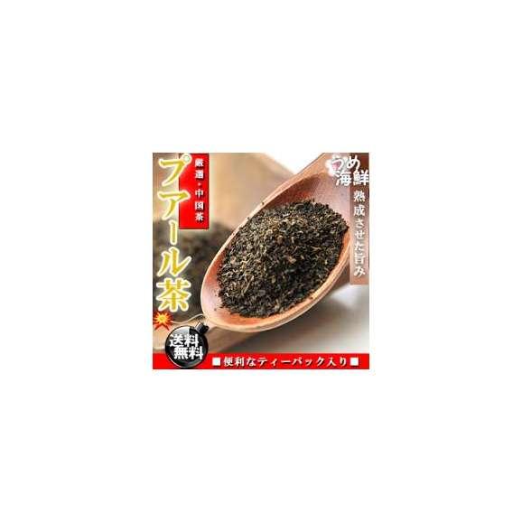 熟成した旨さ♪ プアール茶 ティーバッグ 40袋(20袋×2個)【送料無料】【プーアル茶】【健康茶】※代金引換不可02
