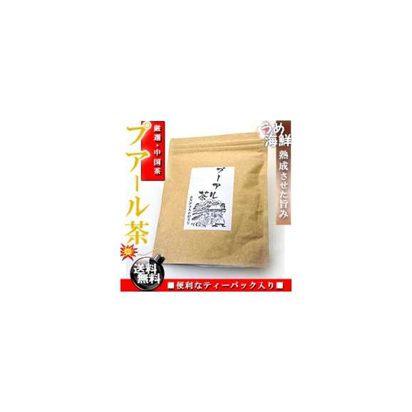 熟成した旨さ♪ プアール茶 ティーバッグ 40袋(20袋×2個)【送料無料】【プーアル茶】【健康茶】※代金引換不可03