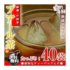 熟成した旨さ♪ プアール茶 ティーバッグ 40袋(20袋×2個)【送料無料】【プーアル茶】【健康茶】※代金引換不可