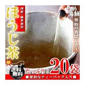 独特の香ばしさ♪国産 焙煎 ほうじ茶 ティーバッグ 20袋【送料無料】【日本茶】【健康茶】※代金引換不可