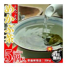 めかぶ茶 お徳用 350g (70g×5袋)[送料無料][芽かぶ茶][雌株茶][昆布茶]