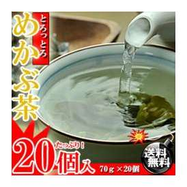 うめ海鮮 めかぶ茶 お徳用 1400g (70g×20袋)[送料無料][芽かぶ茶][雌株茶][昆布茶]