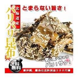 胡麻と昆布の昆布菓子 北海道産 パリパリ 昆布 お徳用 400g(40g×10個)【送料無料】