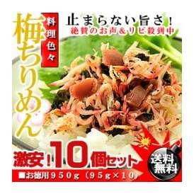 うめ海鮮 梅ちりめん お徳用 950g (95g×10袋入り)[送料無料][ちりめんご飯] [チリメン]【ギフト】