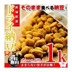 食べたらヤミツキ♪茨城県産 ドライ納豆 お徳用 1kg(500g×2個)(うす塩味)【送料無料】【無添加】※代金引換不可 F