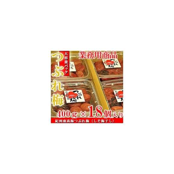 紀州南高梅訳あり梅干しつぶれ梅7.2kg(400g×18個入り)しそ梅干し(業務用セット)【送料無料】