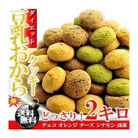豆乳おからクッキー 5種どっさり 2kg(250g×8袋) しっとりタイプ【送料無料】【おから】【クッキー】※代金引換不可 T