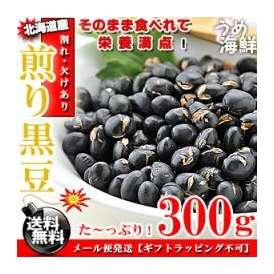栄養たっぷり♪北海道産 純 国産 煎り黒豆 300g【訳あり】【送料無料】※代金引換不可 F