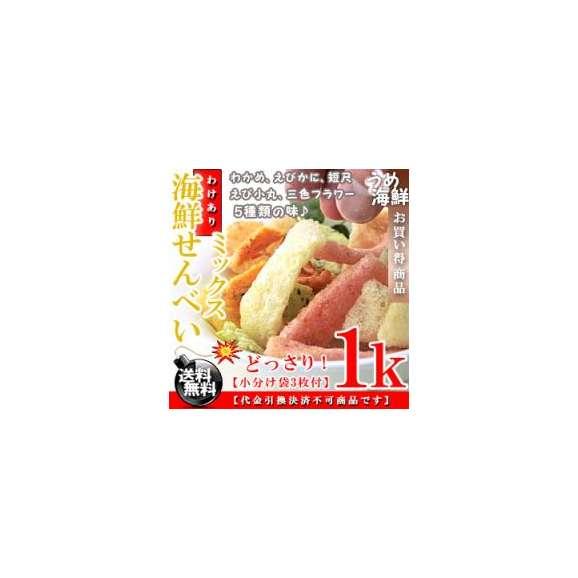 【訳あり】海鮮ミックスせんべい 1kg【送料無料】簡易包装※代金引換不可 T01