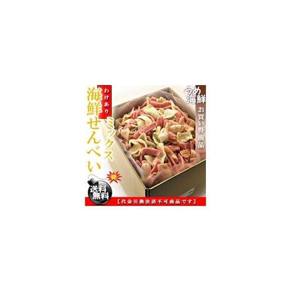 【訳あり】海鮮ミックスせんべい 1kg【送料無料】簡易包装※代金引換不可 T02