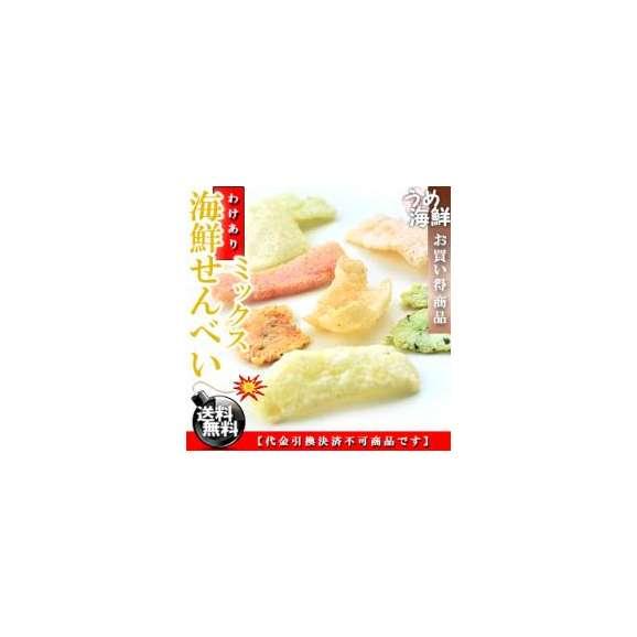 【訳あり】海鮮ミックスせんべい 2kg【送料無料】簡易包装※代金引換不可 T03