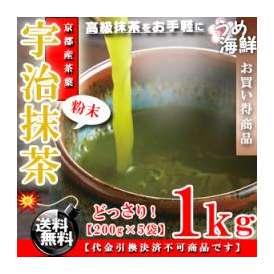 粉末 宇治抹茶 お徳用 1kg(200g×5個)【送料無料】簡易包装※代金引換不可 T