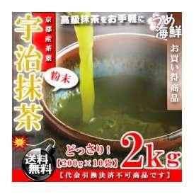 粉末 宇治抹茶 お徳用 2kg(200g×10個)【送料無料】簡易包装※代金引換不可 T