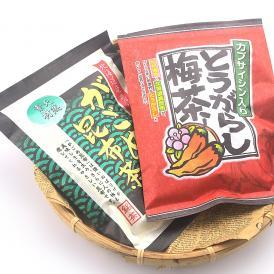 うめ海鮮 お茶セット(とうがらし梅茶、ガゴメ昆布茶)送料無料