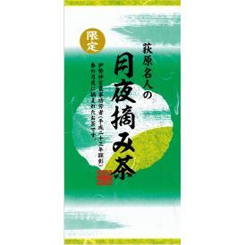 荻原名人の月夜摘み茶100g