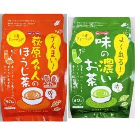 美味しい日本茶ティーバッグ 【 2種10袋 】