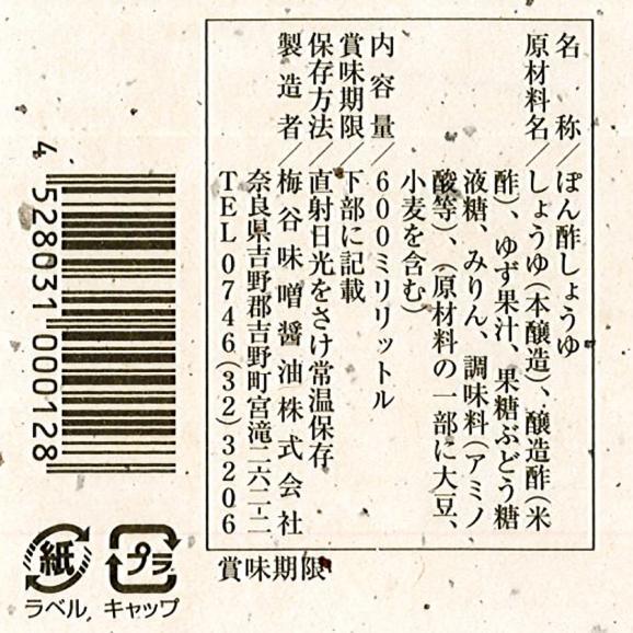 宮滝ぽん酢しょうゆ 【600ml】02