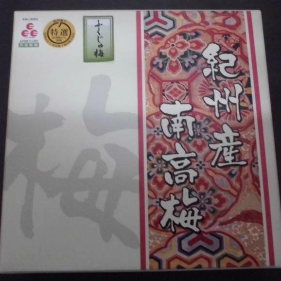 紀州南高梅 ふくじゅ梅 1kg02