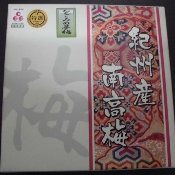 紀州南高梅 なごみの夢梅 1kg02