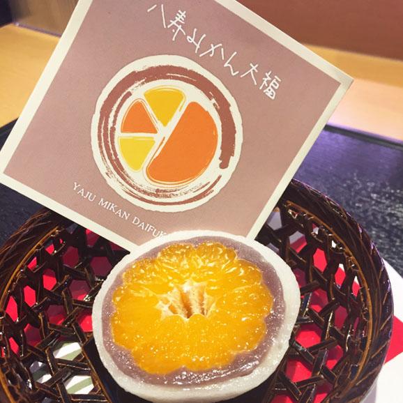 八寿みかん大福(やじゅ) 3個入り01