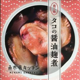 タコの醤油麹煮