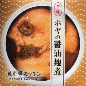 ホヤの醤油麹煮