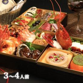 《ミシュラン掲載店監修》【送料無料】中華・イタリアン・フレンチの詰まった魚介メインの3段重 全19品 3~4人前