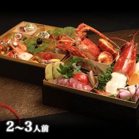 《ミシュラン掲載店監修》【送料無料】中華・イタリアン・フレンチの詰まった魚介メインの2段重 全19品 2~3人前