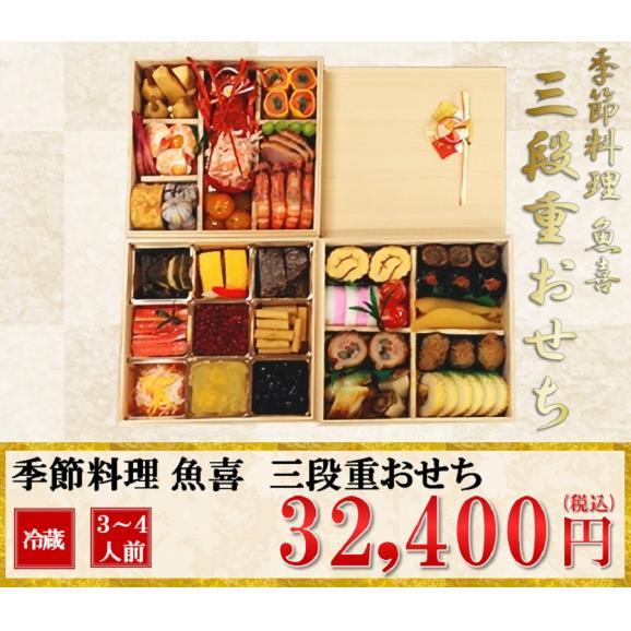 季節料理 魚喜 三段重おせち01