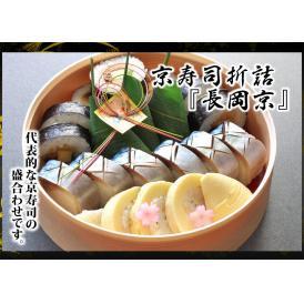 京寿司折詰『長岡京』