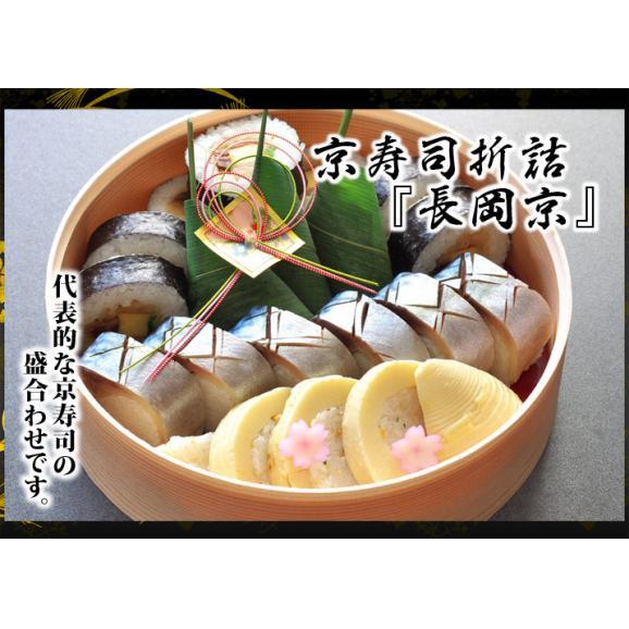 京寿司折詰『長岡京』01