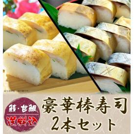 豪華棒寿司2本セット(鯖・甘鯛)