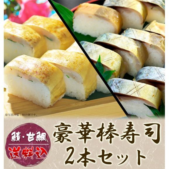 豪華棒寿司2本セット(鯖・甘鯛)01