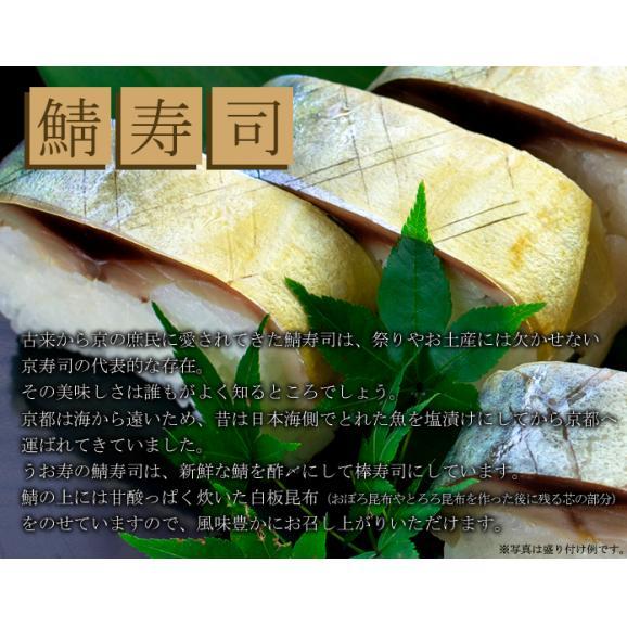 豪華棒寿司2本セット(鯖・甘鯛)02