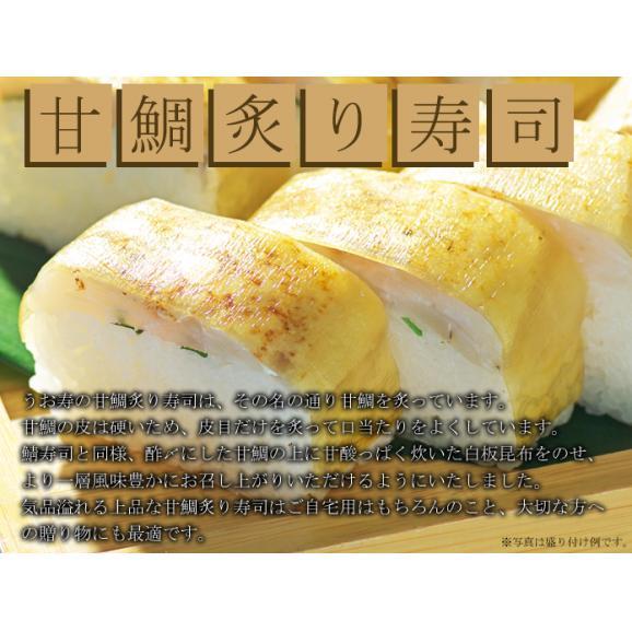 豪華棒寿司2本セット(鯖・甘鯛)03