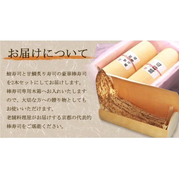 豪華棒寿司2本セット(鯖・甘鯛)04
