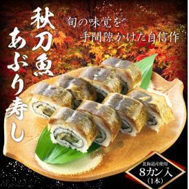 【秋季限定】秋刀魚あぶり寿し