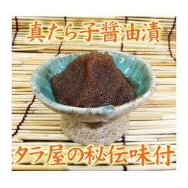 真鱈子醤油漬100g【北海道産真鱈子使用・タラ屋の秘伝味付】