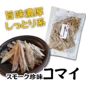 スモーク珍味 コマイ(カンカイ)220g