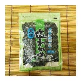 天然 塩わかめ150g(北海道利尻産)