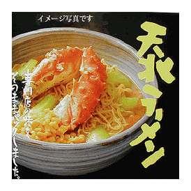 天北ラーメン(海鮮ラーメン) 蟹・エビ・ホタテの風味【ギフトにも最適】