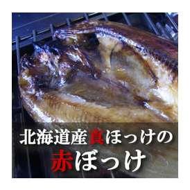 【北海道産】 一夜干真ほっけ(中サイズ) 1枚 真空パック
