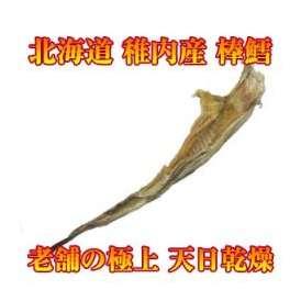 北海道産真鱈 棒鱈 片羽(半身1本)600g 【肉厚】(最高級稚内産 天日乾燥)