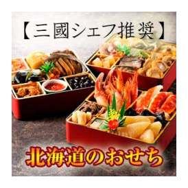 【三國シェフ推奨】北海道のおせち 六・五寸 三段重(3~4人前 全26品)【送料無料】