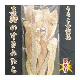 訳あり 真鱈のすきみたら 350g(うろこ市製造)