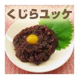 くじらユッケ 60g入(コチュジャンタレ付)