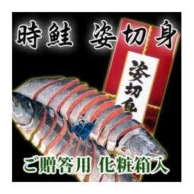 塩時鮭姿切身(ロシア産・甘口) 約1.3~1.5kg