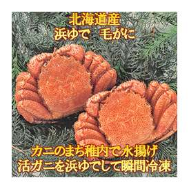 毛がに 北海道産 浜ゆで(冷凍)430g×3尾
