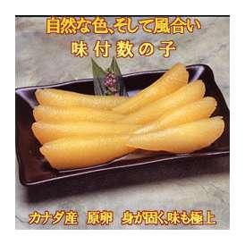 味付数の子 500g 黒醤油(東カナダ産)